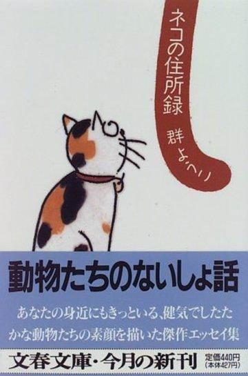 ネコの住所録 (文春文庫)
