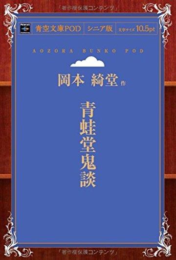 青蛙堂鬼談 (青空文庫POD(シニア版))