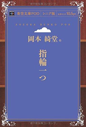 指輪一つ (青空文庫POD(シニア版))
