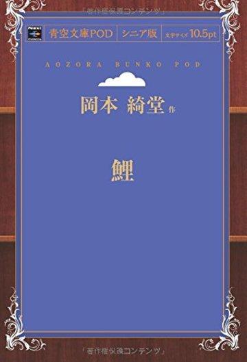 鯉 (青空文庫POD(シニア版))