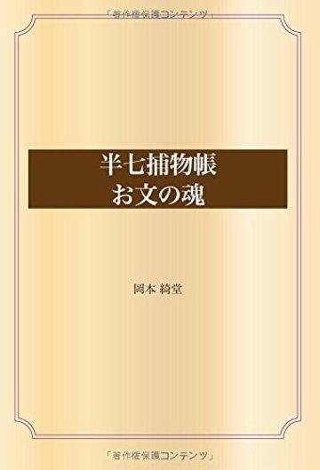 半七捕物帳 お文の魂 (青空文庫POD)