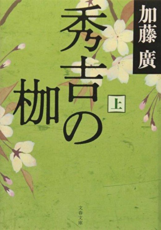 秀吉の枷〈上〉 (文春文庫)