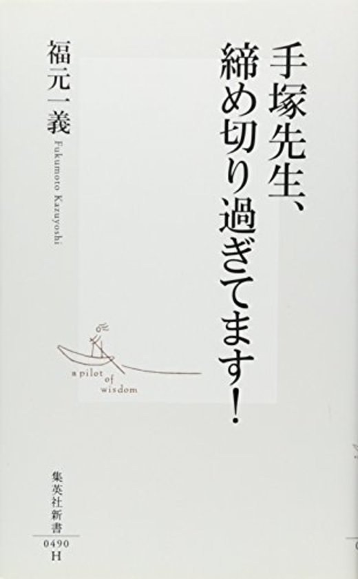 手塚先生、締め切り過ぎてます! (集英社新書 490H)