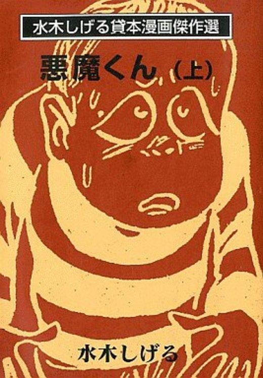悪魔くん (上) (水木しげる貸本漫画傑作選)