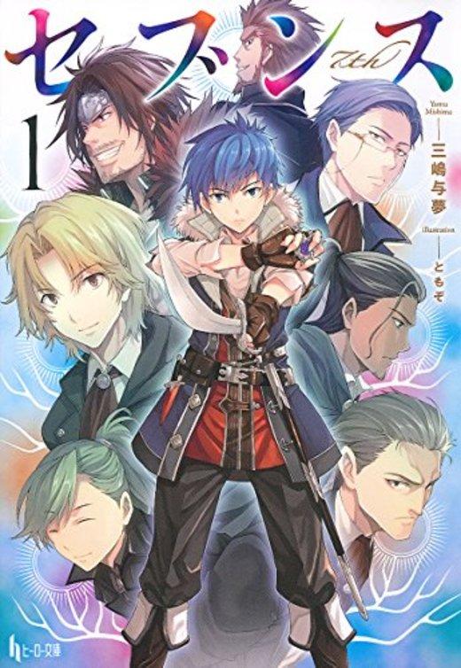 セブンス 1 (ヒーロー文庫)