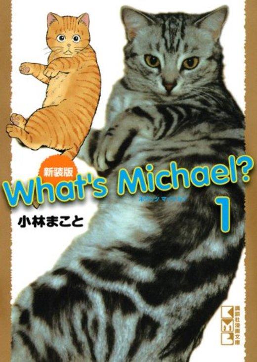 新装版 What's Michael?(1) (講談社漫画文庫)