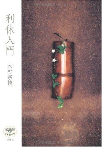 利休入門 (とんぼの本)