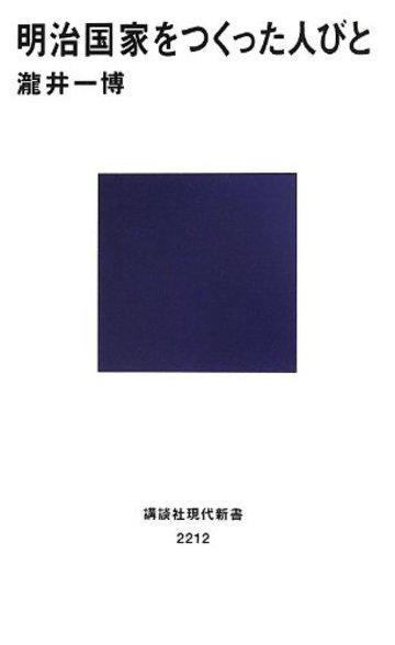 明治国家をつくった人びと (講談社現代新書)
