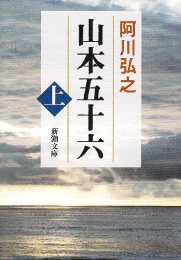 山本五十六 (上巻) (新潮文庫)