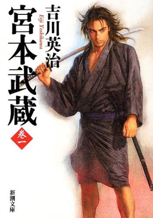 宮本武蔵(一) (新潮文庫)