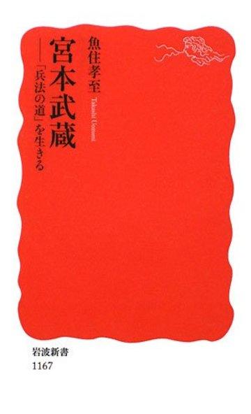 宮本武蔵―「兵法の道」を生きる (岩波新書)