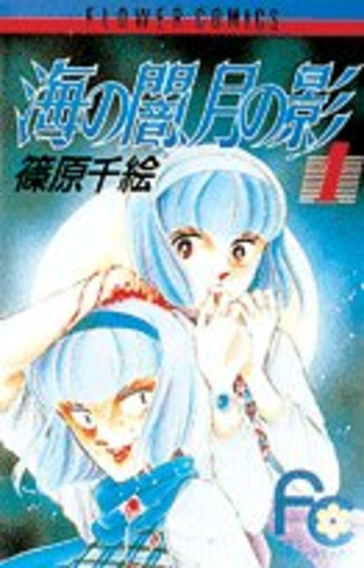 海の闇、月の影 (1) (少コミフラワーコミックス)