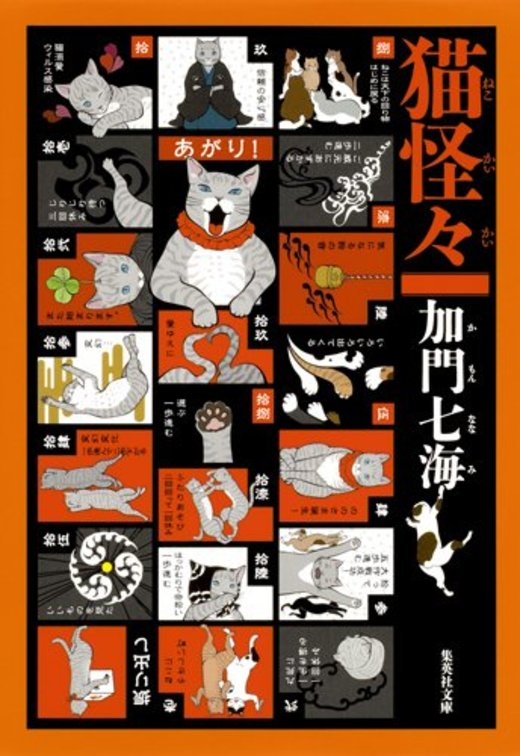 猫怪々 (集英社文庫)