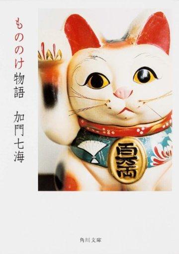 もののけ物語 (角川文庫)