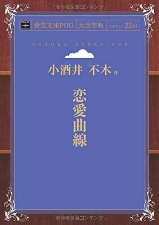 恋愛曲線 (青空文庫POD(大活字版))