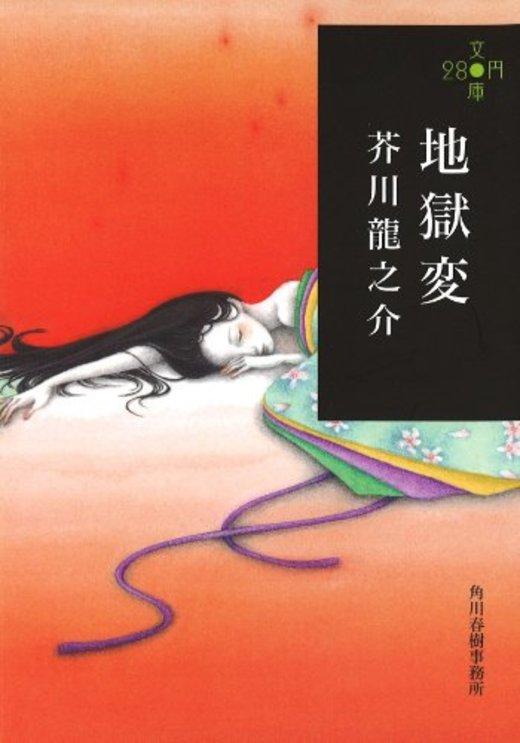 地獄変 (ハルキ文庫 あ 19-2 280円文庫)