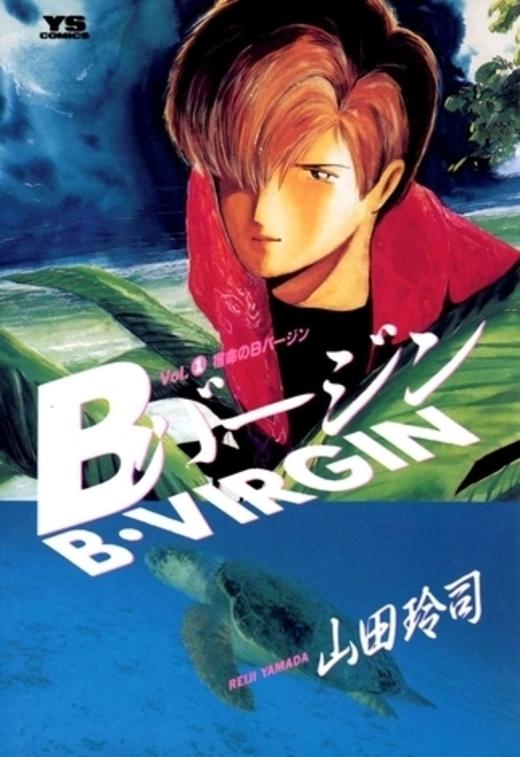 Bバージン 1 (ヤングサンデーコミックス)