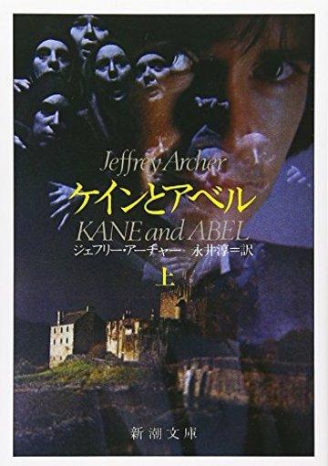 ケインとアベル (上) (新潮文庫)