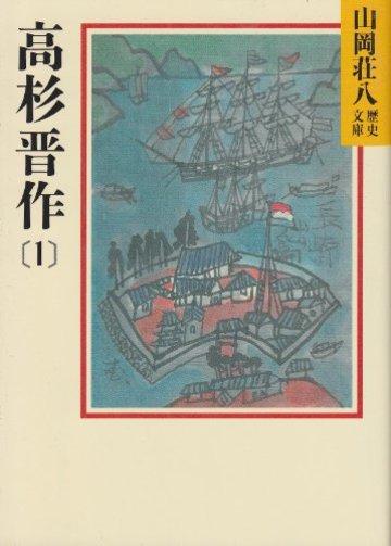 高杉晋作(1)(山岡荘八歴史文庫77)