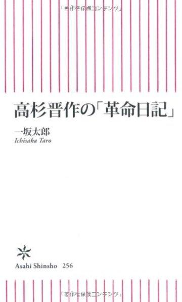 高杉晋作の「革命日記」 (朝日新書)