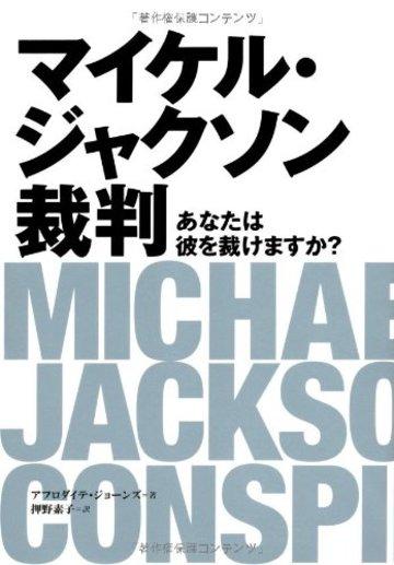 マイケル・ジャクソン裁判 あなたは彼を裁けますか? (P‐Vine BOOKS)