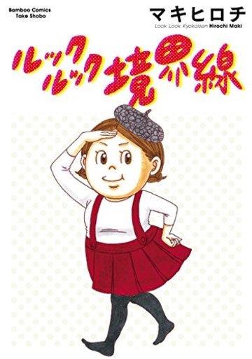 ルックルック境界線 (バンブーコミックス)
