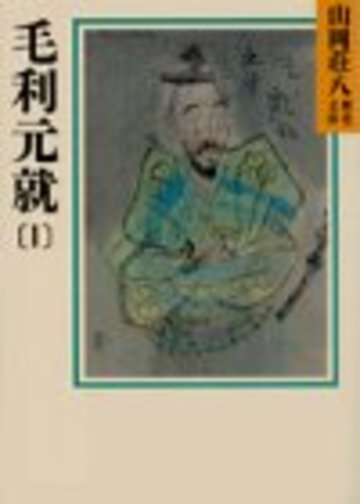 毛利元就(1)(山岡荘八歴史文庫 49)