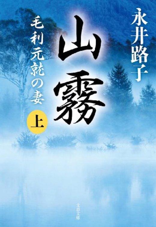 山霧〈新装版〉 上 毛利元就の妻 (文春文庫)