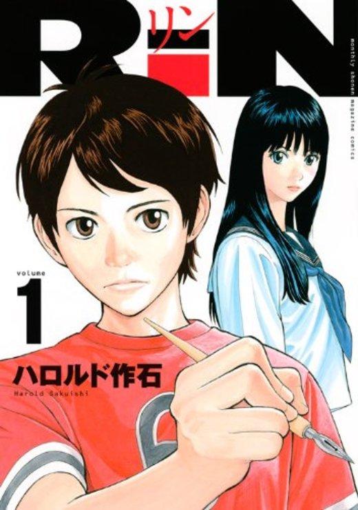 RiN(1) (KCデラックス 月刊少年マガジン)