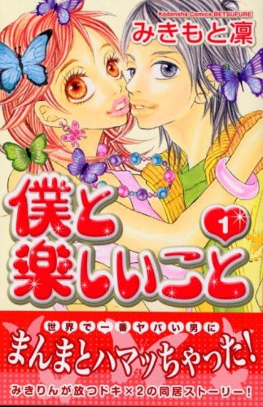僕と楽しいこと(1) (講談社コミックス別冊フレンド)