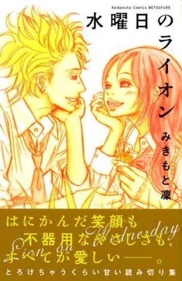 水曜日のライオン (講談社コミックス別冊フレンド)