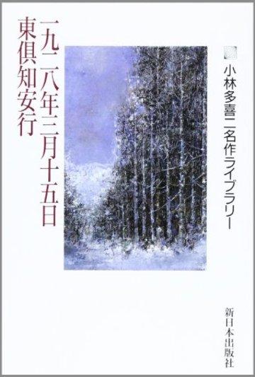 一九二八年三月十五日・東倶知安行 (小林多喜二名作ライブラリー)