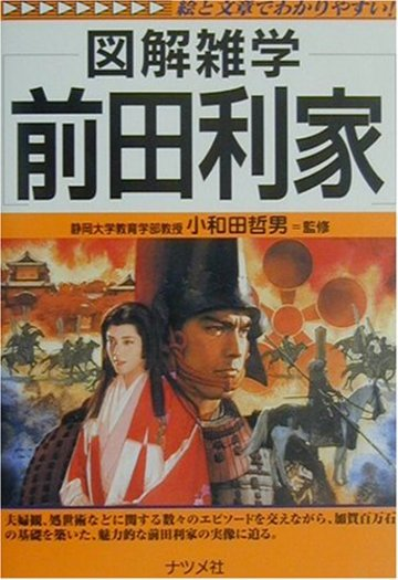 図解雑学 前田利家 (図解雑学シリーズ)