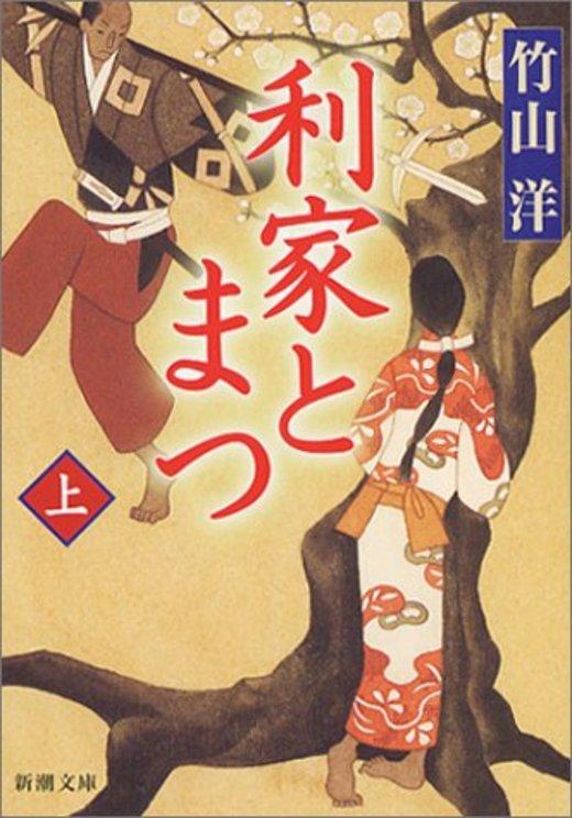 利家とまつ〈上〉 (新潮文庫)