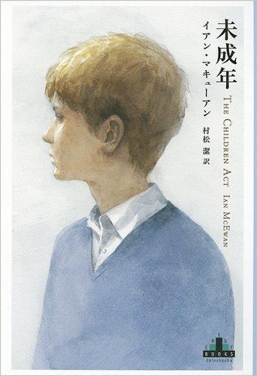 未成年 (新潮クレスト・ブックス)