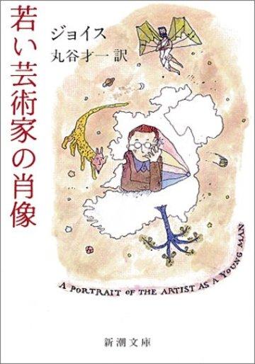若い芸術家の肖像 (新潮文庫)