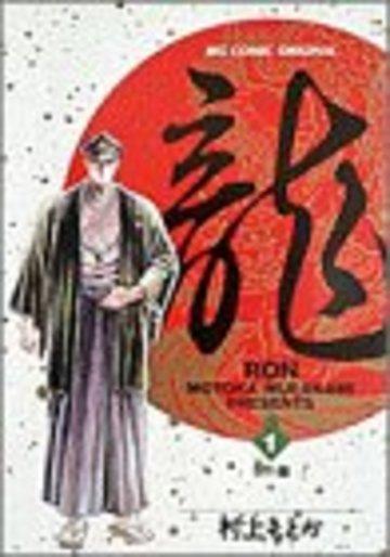 龍(RON) (1) (ビッグコミックス)