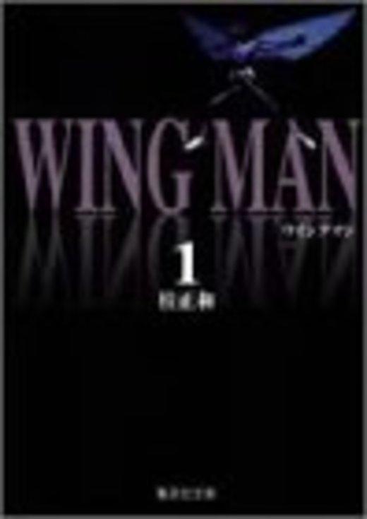 ウイングマン (1) (集英社文庫―コミック版)