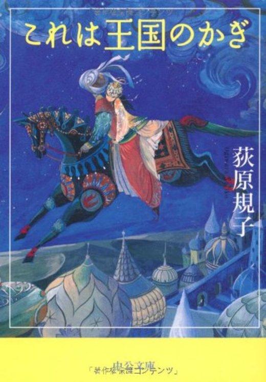 これは王国のかぎ (中公文庫)