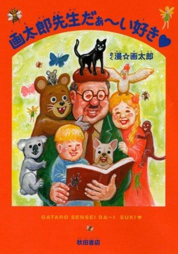 画太郎先生だぁ~い好き (ヤングチャンピオンコミックス)