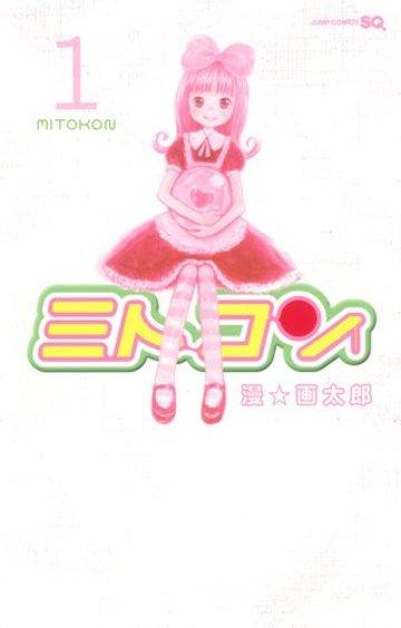 ミトコン 1 (ジャンプコミックス)