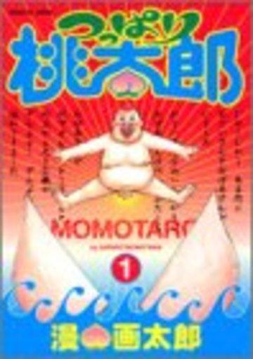 つっぱり桃太郎 1 (ヤングジャンプコミックス)