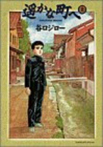 遥かな町へ (上) (ビッグコミックススペシャル)