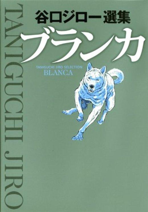 ブランカ (ビッグコミックススペシャル)