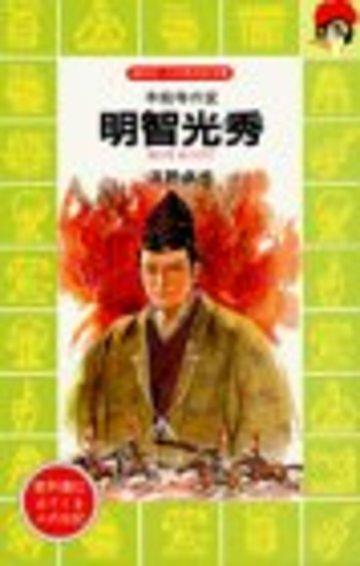 明智光秀―本能寺の変 (講談社 火の鳥伝記文庫)