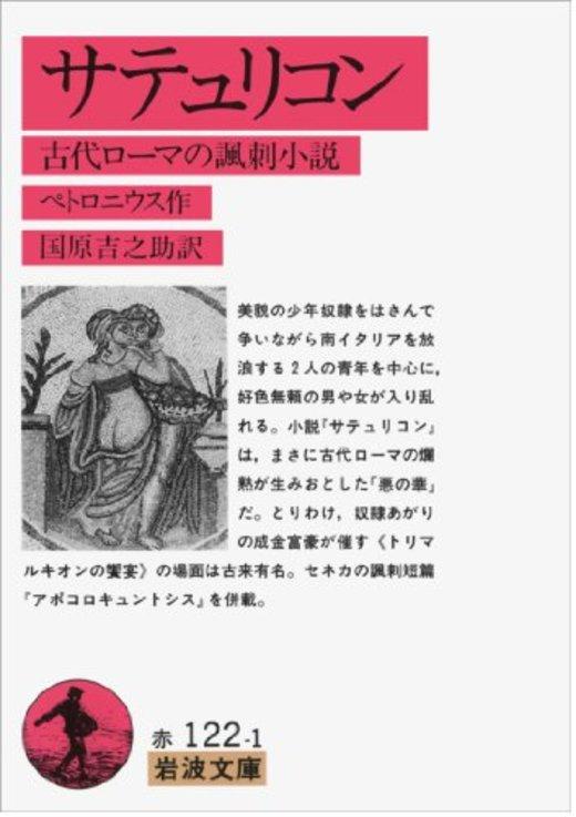 サテュリコン―古代ローマの諷刺小説 (岩波文庫)