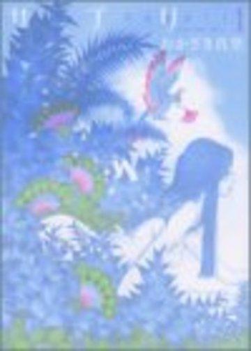 サプリ (1) (FC (335))