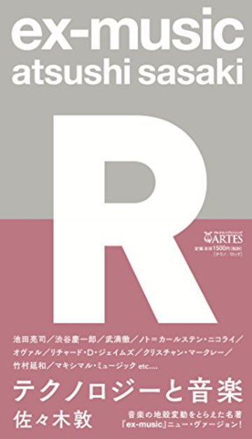ex-music〈R〉テクノロジーと音楽