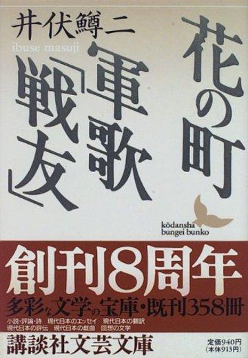 花の町・軍歌「戦友」 (講談社文芸文庫)