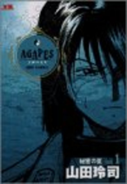 アガペイズ 1 (ヤングサンデーコミックス)